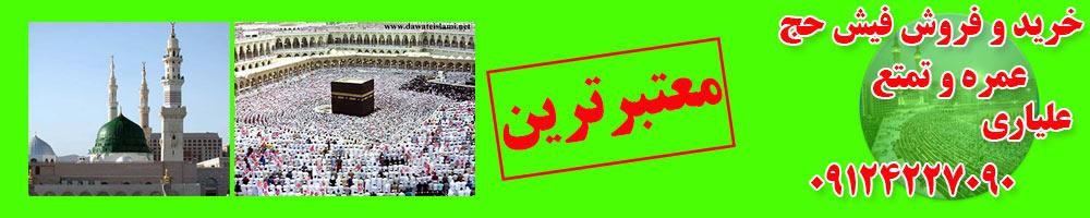 خدمات خرید و فروش فیش حج علیاری - (تهران) / با مجوز رسمی و انتقال