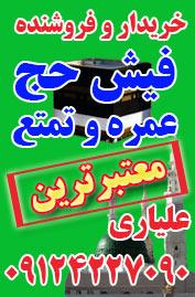 خدمات خرید و فروش فیش حج - (تهران) / با مجوز رسمی و انتقال