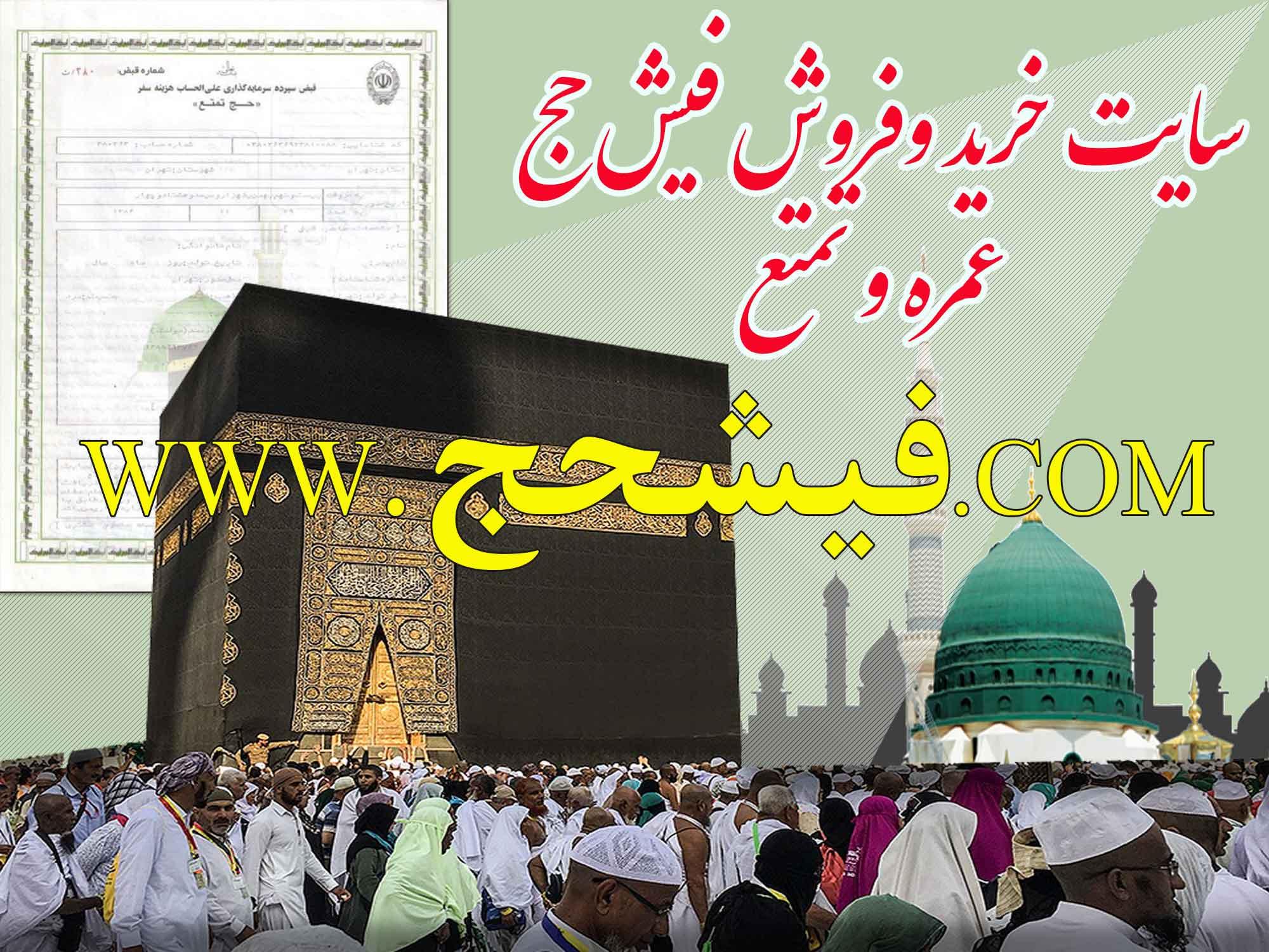 دفتر-خدمات-فیش-حج-عمره-و-تمتع-حاج-باقری-09100999609