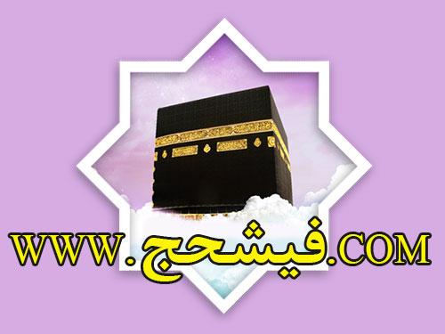فروش-فوری-دو-عدد-عمره-بانک-ملی-مشهد-09153076217