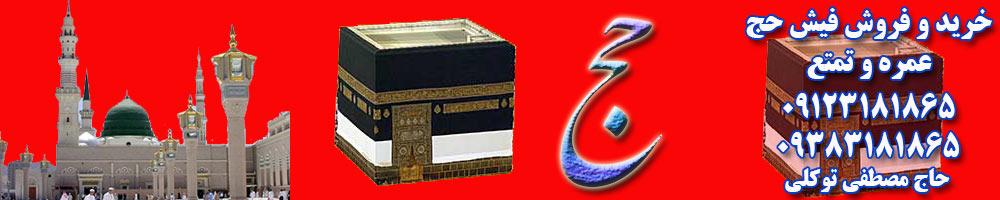 خرید و فروش فیش حج تمتع و عمره با قیمت مناسب