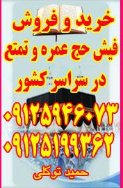 خرید و فروش فیش حج عمره و تمتع در سراسر کشور