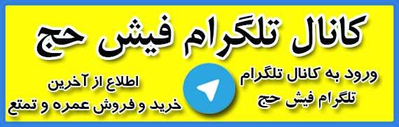 کانال تلگرام فیش حج عمره و تمتع (واجب)