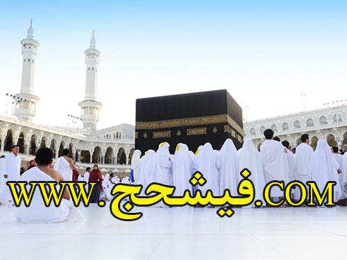 فیش حج عمره چهارتا - خوزستان اهواز 09167966745