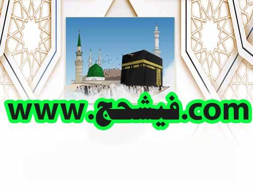 فیش حجواجب اعزام سال 1401 از شهر تهران فروشی 09368627376